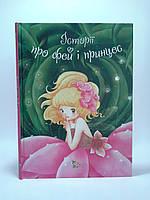 Країна мрій ЗК Історії про фей і принцес, фото 1