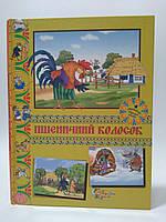 Країна мрій ЗолКаз Пшеничний колосок Цап та баран Рукавичка Їжак та заєць