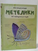 Країна мрій Міні Енцеклопедія Метелики 50 найвідоміших видів