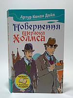 Країна мрій УлюблКн Конан Дойл Повернення Шерлока Холмса