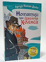 Країна мрій УлюблКн Конан Дойл Нотатки про Шерлока Холмса