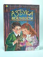 Пелікан Вундеркинд Азбука вежливости (рус)