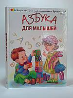Азбука для малышей доп1