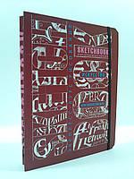 Око Sketchbook Скетчбук РУС Искусство красивого письма бордовый переплет
