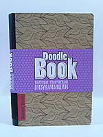 Око Doodltbook Дудлбук УКР декоративний шрифт Ok Doodle Дудли скетчі зентагли