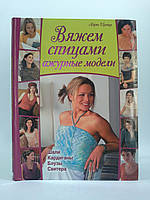 Книжный клуб Вяжем спицами ажурные модели Шали кардиганы блузы свитера