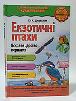 Книжный клуб Екзотичні птахи Яскраве царство пернатих