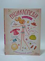 Книжный клуб Енциклопедія для дівчат 100 секретів краси