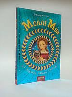 Школа Х Моллі Мун і чарівна книга гіпнозу Бінг