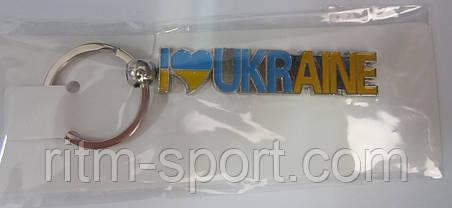 Брелок я люблю Украину , фото 2