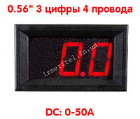 Цифровой амперметр 50А, фото 1