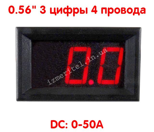 Цифровой амперметр 50А