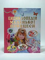 Пегас Всезнайко Енциклопедія маленької принцеси