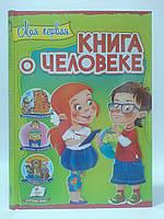 Пегас Интересный мир Моя первая книга о человеке