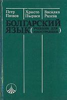 Петр Пашов, Христо Пырвев, Василка Радева  Болгарский язык (учебник для иностранцев)