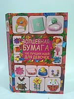 АСТ КБ (цветн) Волшебная бумага. 100 лучших идей для девочек