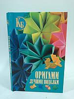 АСТ КБ (цветн) Оригами Лучшие поделки