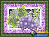 Схема для вышивки бисером - Гроздь винограда , Арт. НБч4-073-2