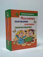 КБ АСТ Пословицы поговорки потешки скороговорки