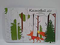 Казковий ліс Розмальовка для відпочинку та релаксації