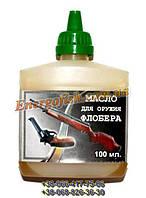 Масло для оружия Флобера 100 мл (патент № 051261)