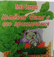 Детский рассказ «Котёнок Фима и его приключения»