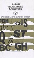 Н. А. Бонк, Н. А. Лукьянова, Л. Г. Памухина  Учебник английского языка. В двух томах+ CD.