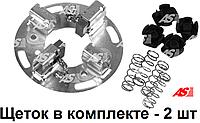 Щеткодержатель + 2 щетки на стартер Renault Trafic 2.5 DCi. Рено Трафик. Щеточный узел. SBH3008 - AS Poland.