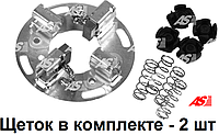 Щеткодержатель стартера Opel Vivaro 2.5 CDTi. Опель Виваро. Щеточный узел на стартер Valeo, SBH3008 (AS-PL)