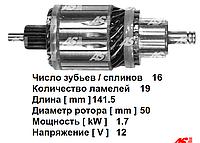 Ротор (якорь) стартера Opel Movano 2.2 CDTi. Опель Мовано. Новый. SA3007 - AS Poland.
