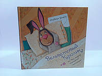 Пелікан Маленькое чудо Вельветовый Кролик или Как игрушки становятся настоящими 3+