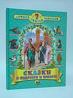 Проф  7 сказок Сказки о мудрости и красоте Соловей и Роза Стинфольская пешера Калиф Аист Молодой кор