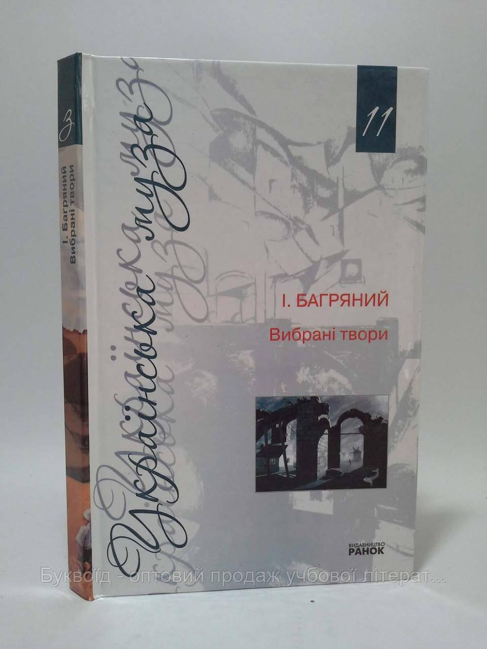 Ранок УМ Багряний Вибрані твори Кн.11 (Українська муза)