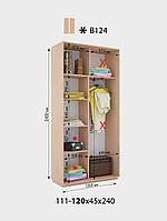 Шкаф-Купе Виват  В 124* В. 220 см., Гл. 45 см., Ш. от 111 до120