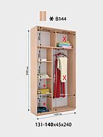 Шкаф-Купе Виват  В 144* В. 220 см., Гл. 45 см., Ш. от 131 до140