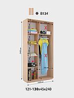 Шкаф-Купе Виват  В 134* В. 240 см., Гл. 45 см., Ш. от 121 до130