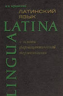 М. Н. Чернявский  Латинский язык и основы формацевтической терминологии