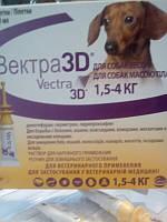 Вектра 3Д капли от клещей и блох для собак весом  1,5 - 4 кг/за 3 пипетки