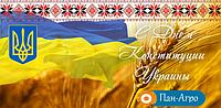 Компания «Пан-Агро» поздравляет украинцев с  Днем Конституции Украины!