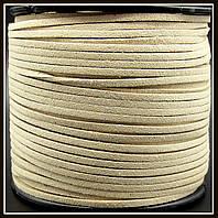 Шнур замшевый 3 мм, цвет льняной