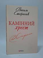 Фоліо ШБ (мягк) Стефаник Камінний хрест (Шкільна бібліотека)