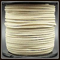 Шнур замшевый 3 мм, цвет циркон