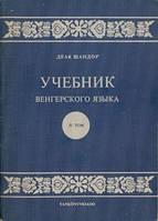 Деак Шандор  Учебник венгерского языка. В трех томах.