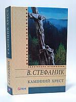 Фоліо ШБ УкрЛіт Стефанник Камінний хрест