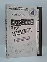 Эксмо БлСчЛюд Закончи эту книгу (черно-белая обложка) Смит