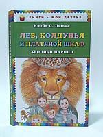 Эксмо КМД Льюис Лев Колдунья и платяной шкаф Хроники Нарнии (Книги мои друзья)