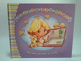 Альбом (дет) Мах Альбом про мене Від народження до року (фіолетовий)