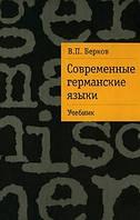 В. П. Берков  Современные германские языки. Учебник