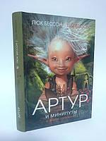 Мах Бессон (рус) Артур и Минипуты (1)