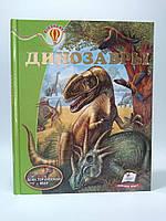 Пегас Всезнайко РУС Динозавры
